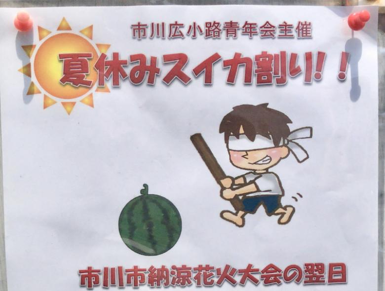 スイカ割りin広小路胡録神社が8月4日(日)に開催されます!