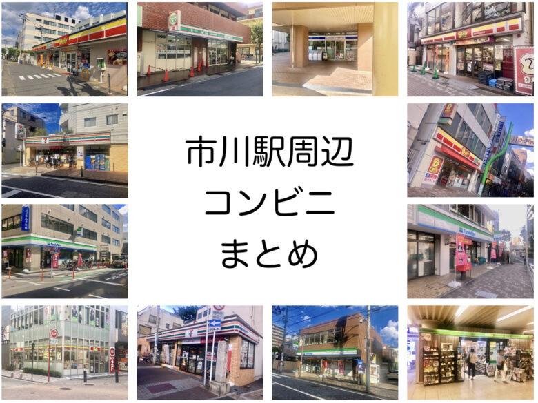市川駅周辺のコンビニエンスストアのまとめアイキャッチ