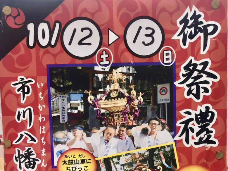 市川八幡神社御祭禮2019の紹介アイキャッチ