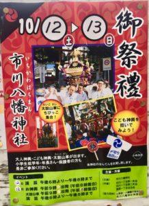 市川八幡神社の御祭禮の案内ポスター