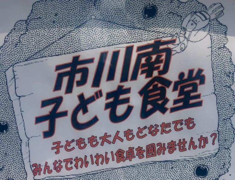 市川南子ども食堂の紹介アイキャッチ