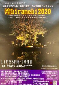 煌Kirameki2020のポスター