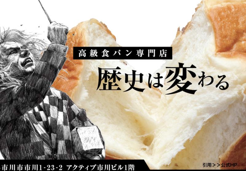 高級食パン専門店歴史は変わるの紹介アイキャッチ