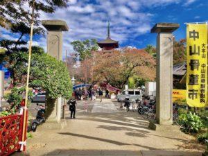 中山法華経寺の境内入り口
