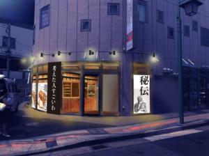 これ考えた人すごいわ横浜菊名店の外観