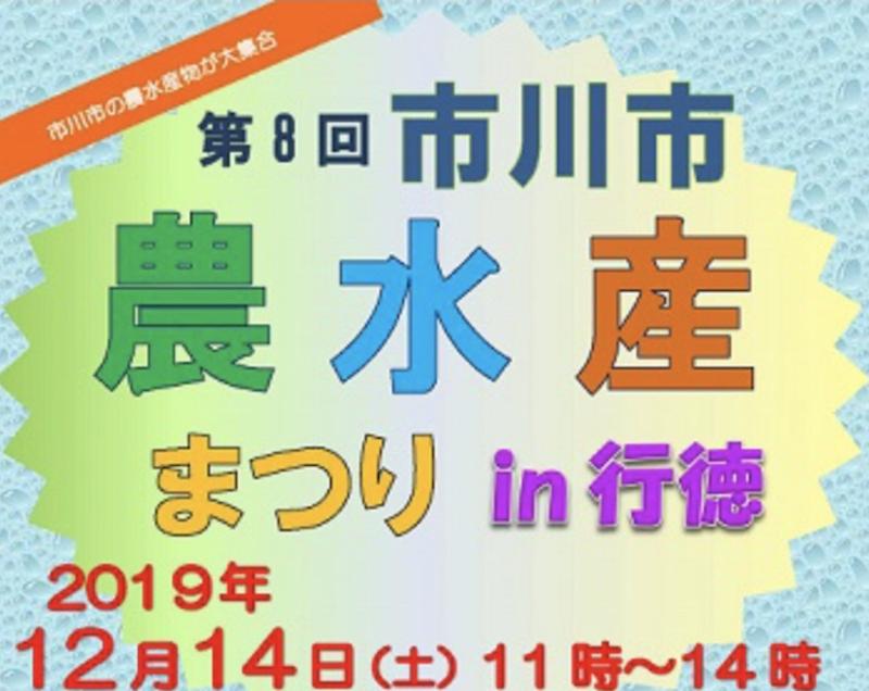 第8回農水産まつり2019がJAいちかわ行徳で開催!12月14日(土)!