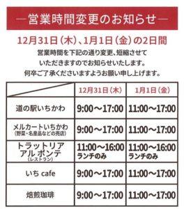 道の駅いちかわの2020年〜2021年年末年始の営業時間