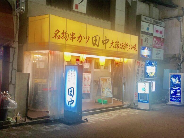 串カツ田中市川店の外観