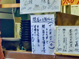 楼蘭(ローラン)の閉店の張り紙
