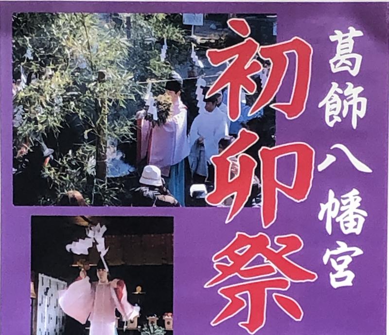 初卯祭(湯花神事)が2020年2月6日(木)に葛飾八幡宮で開催!