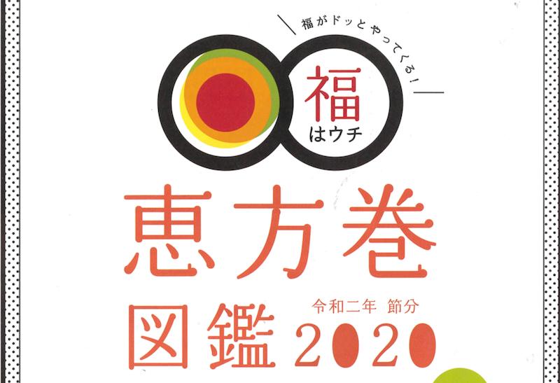 恵方巻図鑑の紹介アイキャッチ