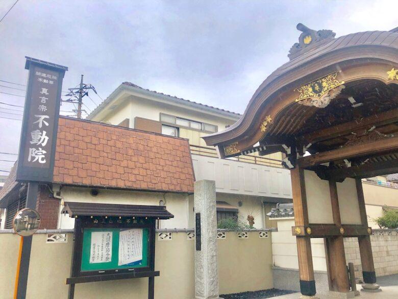 山王山不動院で大護摩節分祭が2020年2月3日(月)に開催!豆まきも!