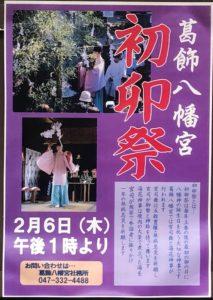 2020年初卯祭の案内ポスター