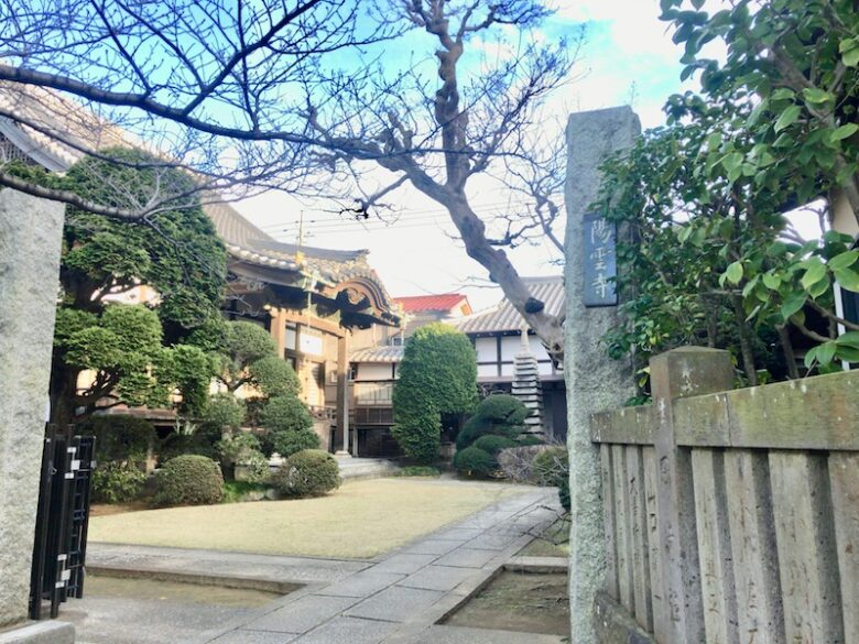 陽雲寺の入り口付近の写真