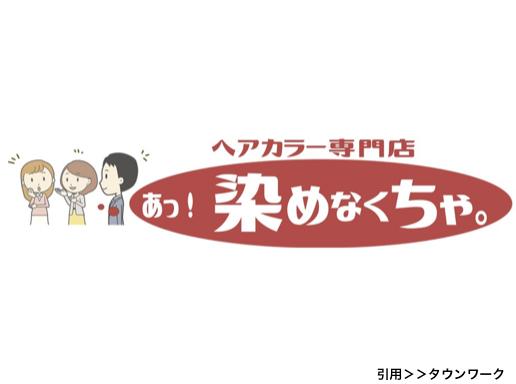 《あっ!染めなくちゃ》ヘアカラー専門美容室が市川駅周辺で開店!
