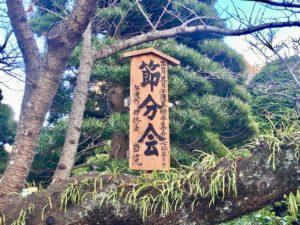 陽雲寺の節分会、豆まきの案内看板