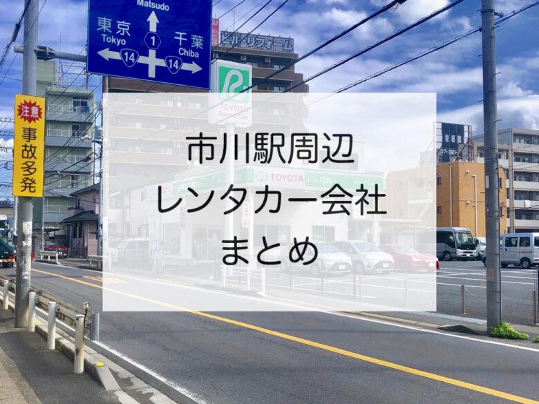 《市川駅周辺レンタカー一覧》格安料金比較のサイトの紹介も!