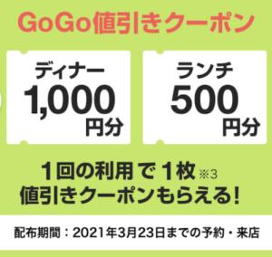 yahooロコのGoGo値引きクーポン